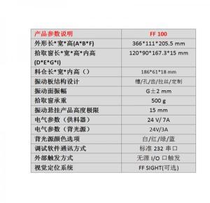 柔性振动盘FF200